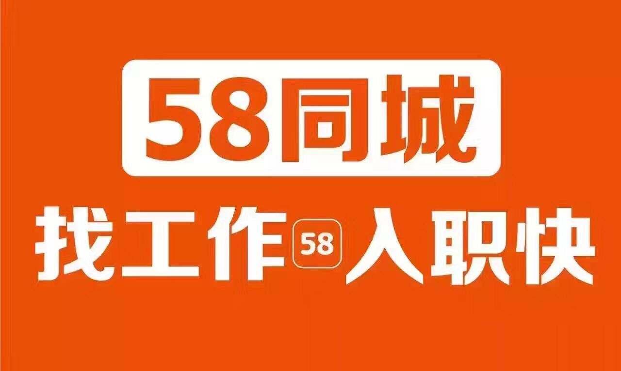 58同城  一个神奇的网站