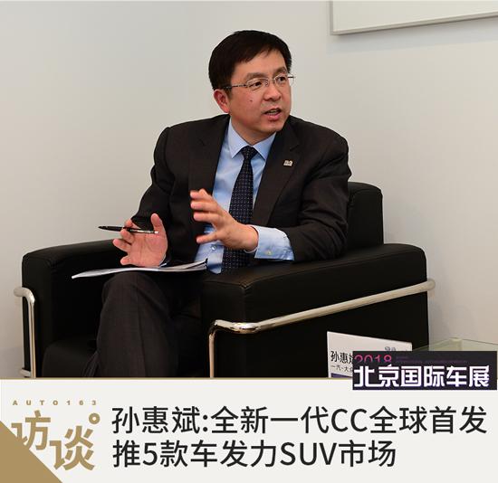 孙惠斌:全新一代CC全球首发 推5款车发力SUV市场