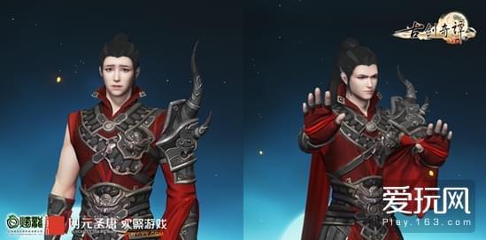 《古剑奇谭网络版》捏脸界面人物表情动作