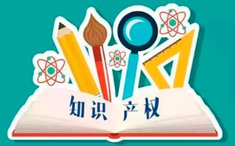 2017年度福建省知识产权发展与保护状况白皮书发布