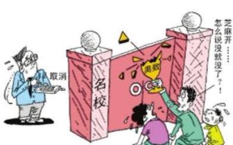 """""""最严减负令""""发出一个月 杭州孩子仍在疯狂学奥数"""