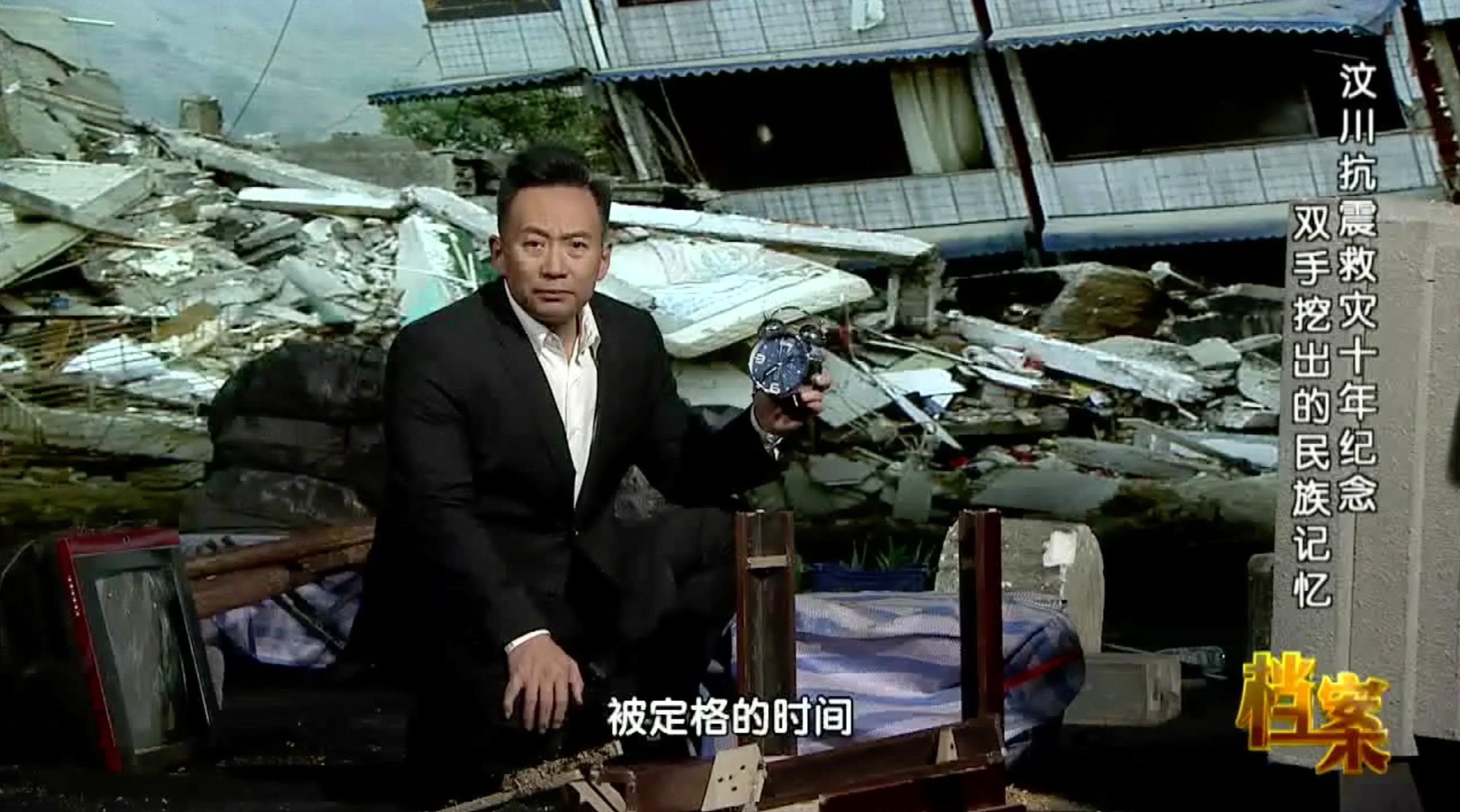 """《档案》纪念抗震救灾十周年 """"档案营救记""""曝"""