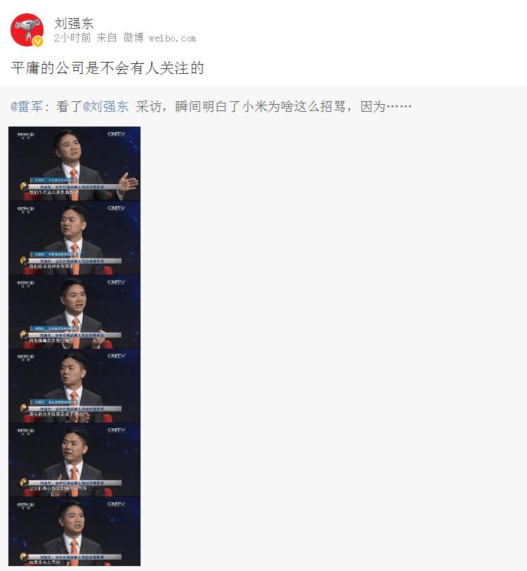 """刘强东雷军隔空""""惺惺相惜"""":平庸公司才不会被骂的照片 - 3"""
