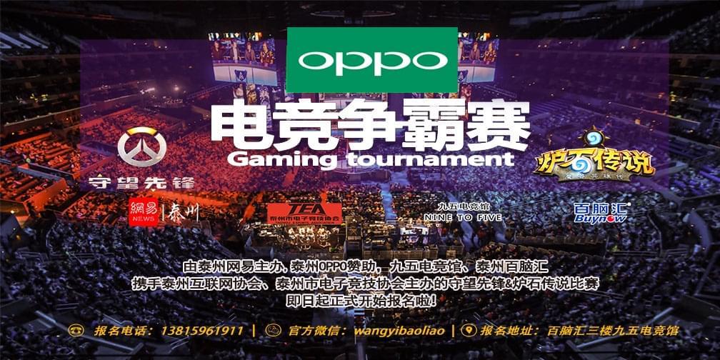 直击OPPO杯《守望先锋·炉石传说》电竞争霸赛