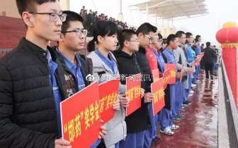 邯郸市一中10万奖学金为高三百日誓师加油助威