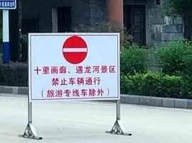 重磅!广西这些著名景区将无限期交通管制!