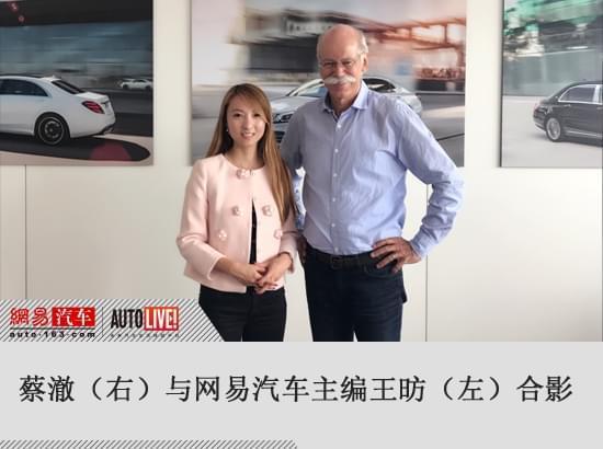 蔡澈:奔驰将竭尽所能确保在中国市场可?#20013;?#24615;发展