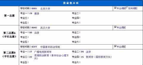 惠州高考志愿填报首考生咋填?高三级长们支招