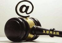 全国首家互联网法院成立:庭审在内全程网络进行