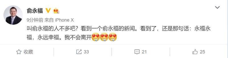 俞永福微博上公开回应离职传闻:我不会离开