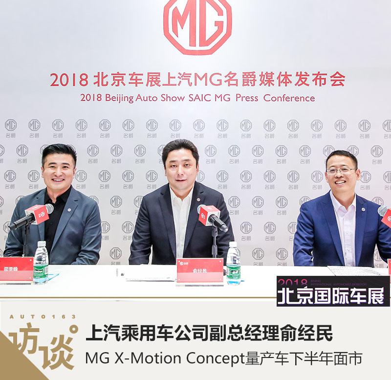 俞经民:MG X-Motion Concept量产车下半年面市