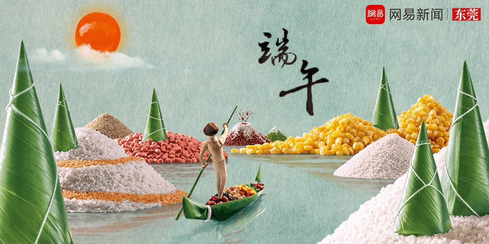 扒龙船,食咸粽,过端午