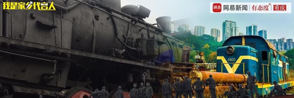 探秘重钢旧址 新中国第一条铁路在这诞生