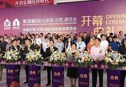 首届国际定制家具展览会开幕