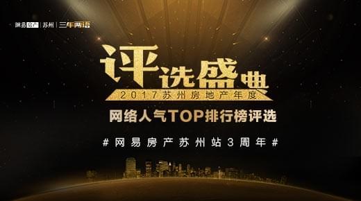 年度网络人气TOP排行评选