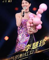 走下蒙面舞台 粉红女王李慧珍唱出音乐梦