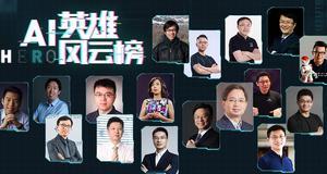 为TA投票:谁是2017中国AI领域最牛的人?