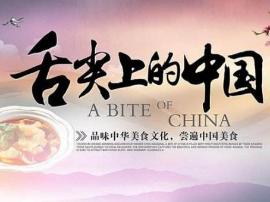 春节期间暖心回归 《舌尖3》继续美食背后温情故事