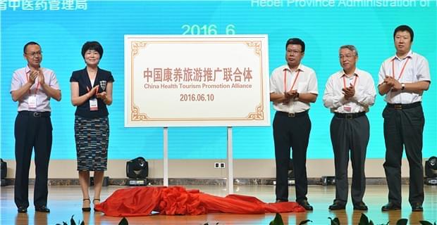 旅游促健康 中国(河北)康养旅游大会石家庄