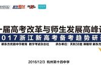 新东方优能中学在浙江启动新高考改革下备考及测试探索