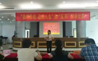 首场选拔赛在海南省产品质量监督检验所成功举办