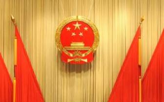 三门峡人大常委会党组召开2017年度民主生活会