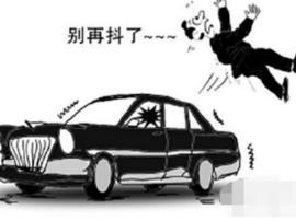车身抖动的厉害要重视,常见的原因是这几个!