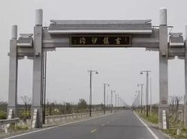 """兴化沙沟镇被农业部点名表扬 获得""""最美渔村""""荣誉"""