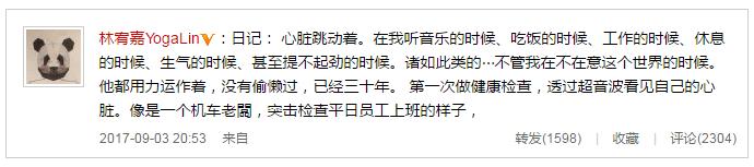 林宥嘉体检晒心脏跳动视频 网友:以为你有孩子了