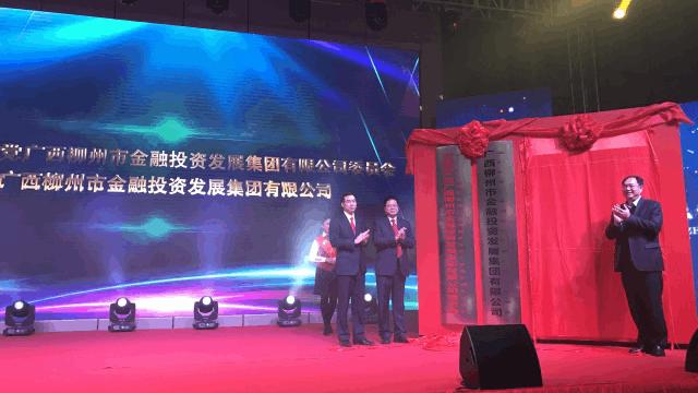 柳州市金融投资发展集团举行揭牌仪式