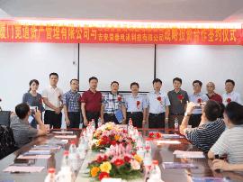 宽道资产与首诺铜业签署战略型合作协议