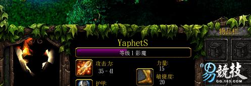 回响:与往事兵戎相见 DOTA英雄故事Yaphets