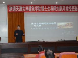 【唐院快讯】天津大学博士生导师来校交流讲学