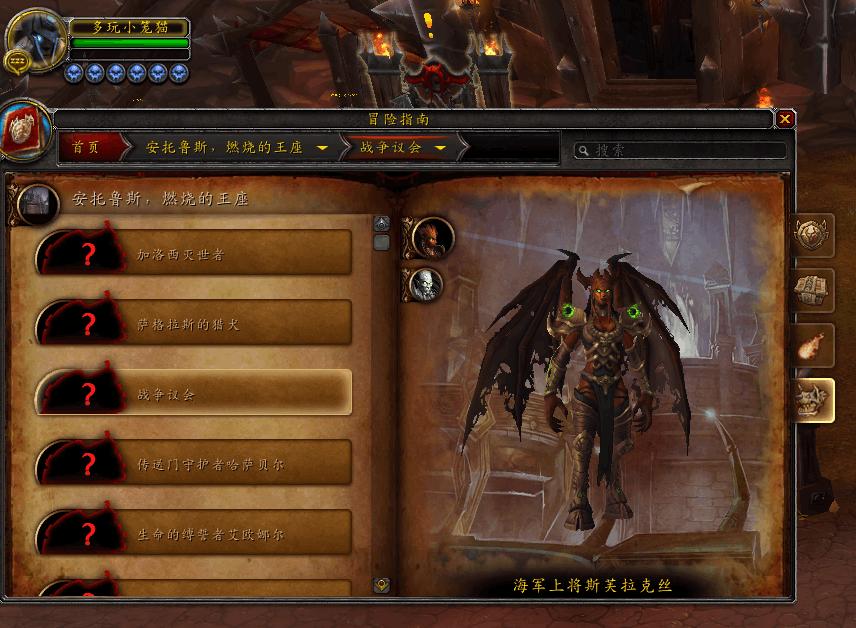 魔兽7.3新团队副本曝光:安托鲁斯·燃烧的王座