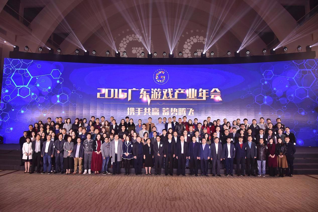2016广东游戏产业年会回顾