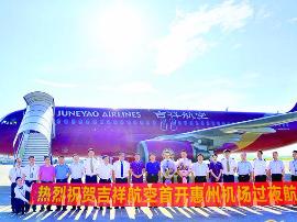 亮眼!惠州机场去年三大运营指标增幅均创历史新高