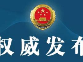 泰州市三名党员干部涉嫌职务犯法被依法查办