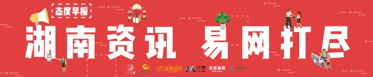 中国首条智能化中低速磁浮试验线在长沙破土开工|1月12日湖南早报