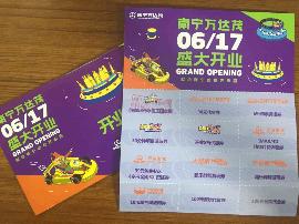 【福利】划船都要去看的万达茂 开业礼券免费送!