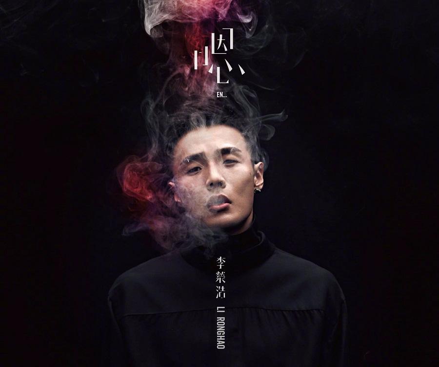 李荣浩确认加盟《偶像练习生》 实力出任音乐导