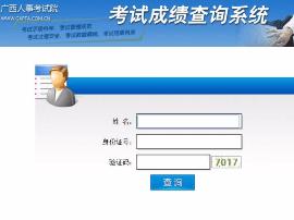 快查分:广西2017公务员笔试合格分数线已公布!