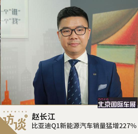 赵长江:比亚迪Q1新能源汽车销量猛增227%