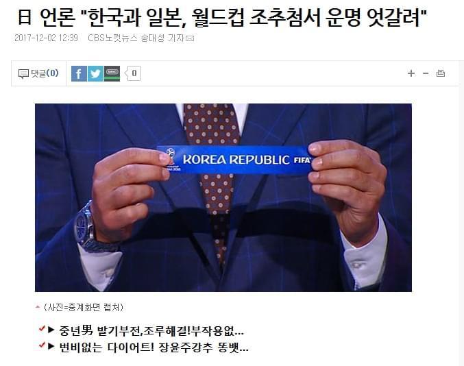韩媒:德国可能会放水韩国 日足协:是个队就比日本强
