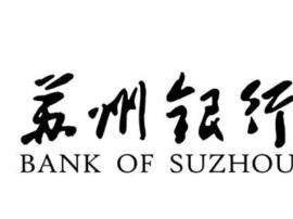 苏州银行泰州分行 金融创新支持泰州中小企业