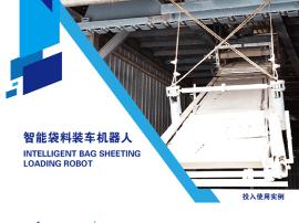 烟台博特:智能装备产品(机器人)的研发和生产