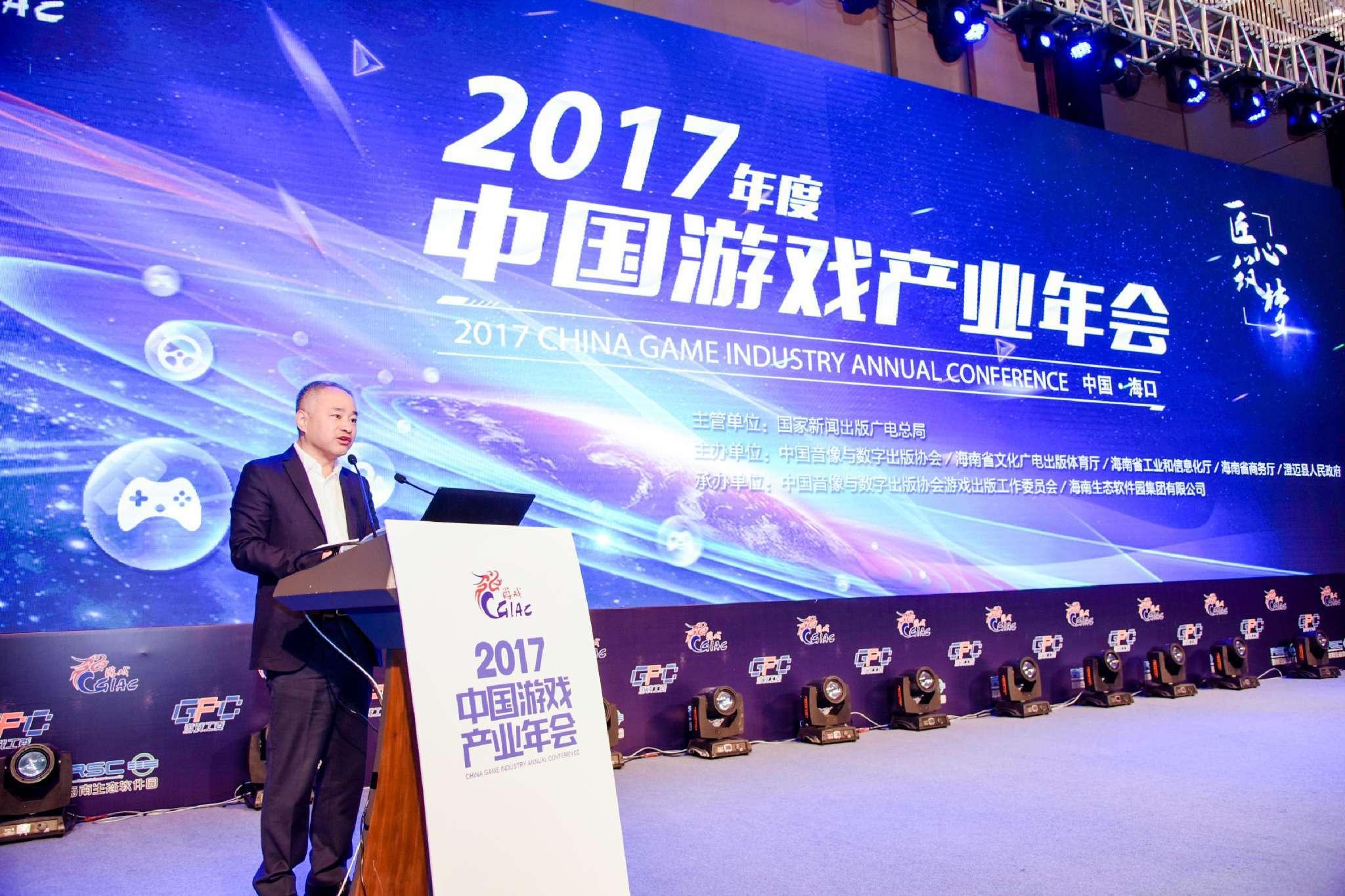 海南省文化广电出版体育厅厅长丁晖在游戏产业年会发言