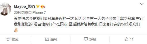 单车微博讽刺LGD躺到亚军 xiao8开怼