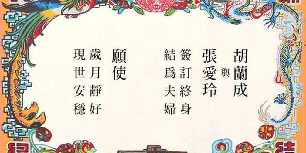 想要一张民国最美婚书?你可能需要到上海结婚!