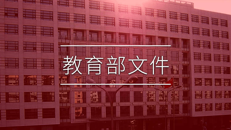 重庆新增备案本科43个两高校5专业被撤