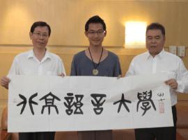 北京语言大学校长崔希亮会见政和县长张行书 赞白茶